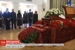 Прощание с Алексеем Порошенко: на панихиду пришли родные и соратники 5-го президента Украины