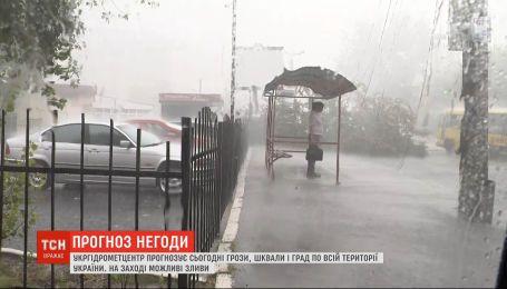 Штормове попередження: в Україні прогнозують грозу, град та поривчастий вітер