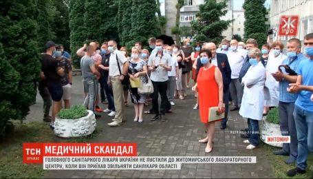 Головного санлікаря України не пустили до обласного лабораторного центру в Житомирі