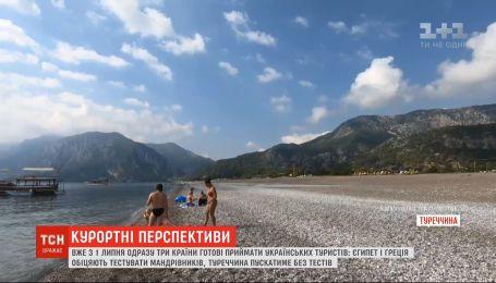 Українських туристів прийматимуть Туреччина, Єгипет і Греція