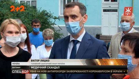 Головного санлікаря України Віктора Ляшка не пустили до обласного лабораторного центру Житомирщини