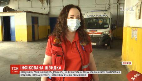 Работники станции скорой помощи, где вспышка коронавируса, жалуются на нечеловеческие условия труда