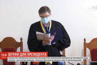 Обычный суд не решился оштрафовать Зеленского за выпитый кофе во время карантина