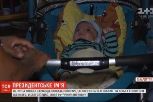Зеленський по сусідству з Януковичем: роми розповіли, чому назвали сина прізвищем президента