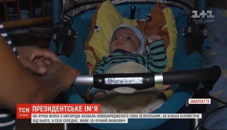 Зеленский по соседству с Януковичем: ромы рассказали, почему назвали сына фамилией президента