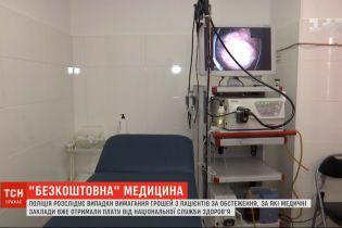 Поліція розслідує випадки вимагання грошей з пацієнтів за послуги, які мали би бути безкоштовними