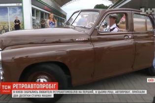 В Киеве собрались любители ретро-автомобилей на первый автопробег в этом году