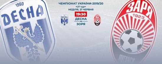 Десна - Зоря - 1:2: відео матчу Чемпіонату України з футболу
