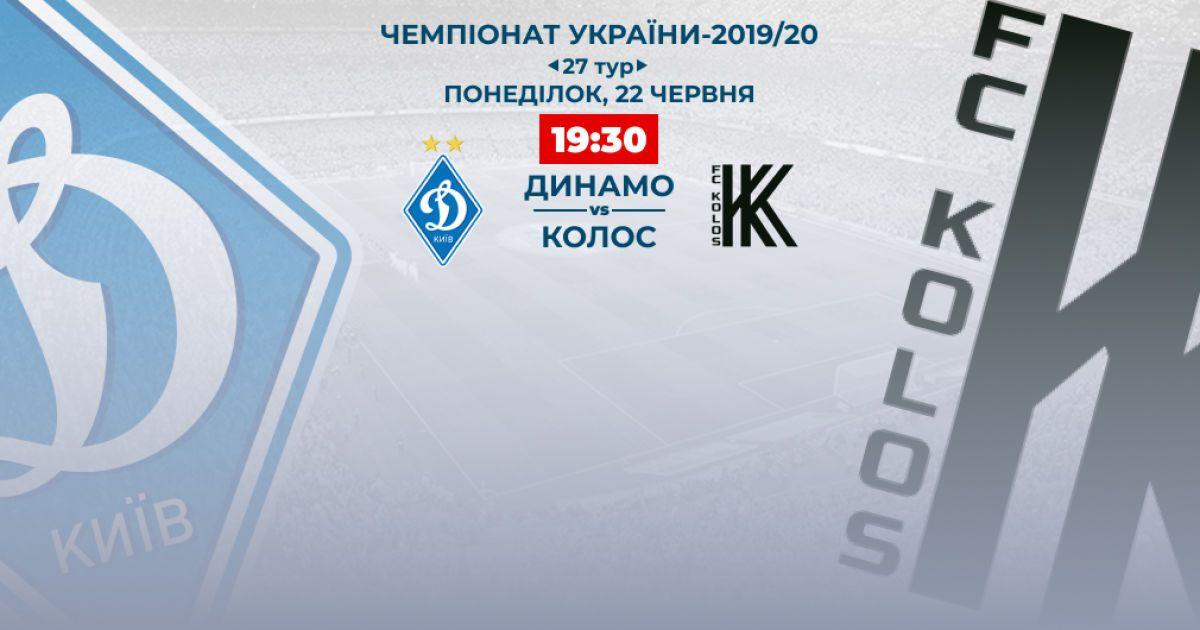 Динамо - Колос - 2:1: видео матча Чемпионата Украины по футболу