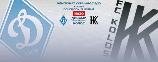 Динамо - Колос - 0:0: відео онлайн-трансляція матчу Чемпіонату України з футболу