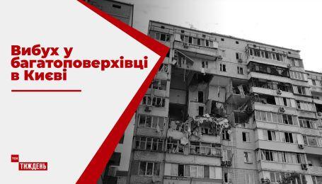 На столичных Позняках взорвался жилой дом: что сейчас происходит на месте происшествия