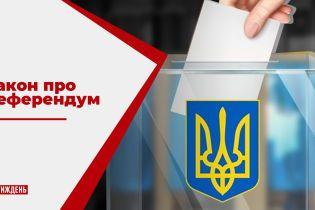Парламент ухвалив у першому читанні законопроєкт про референдум