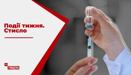 Купівля вакцини проти COVID-19 та викриття російських ботоферм: головні новини тижня