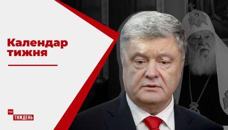 """Кримінал за Томос, яєчна атака, """"сватання"""" Шмигаля – Календар тижня"""