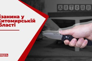 Поліція розшукує чоловіка, який порізав 9 людей біля кафе у Житомирській області