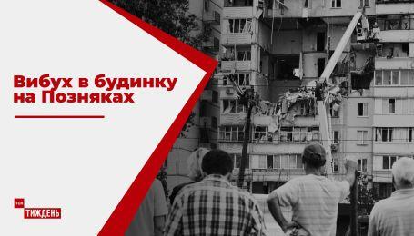 Вибух у багатоповерхівці в Києві: під завалами знайшли тіло третього загиблого