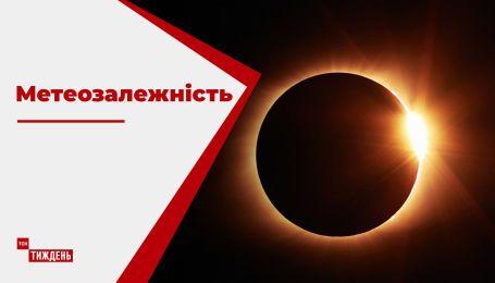 """Метеозалежність: як українці спостерігали за """"кільцевим"""" сонячним затемненням"""
