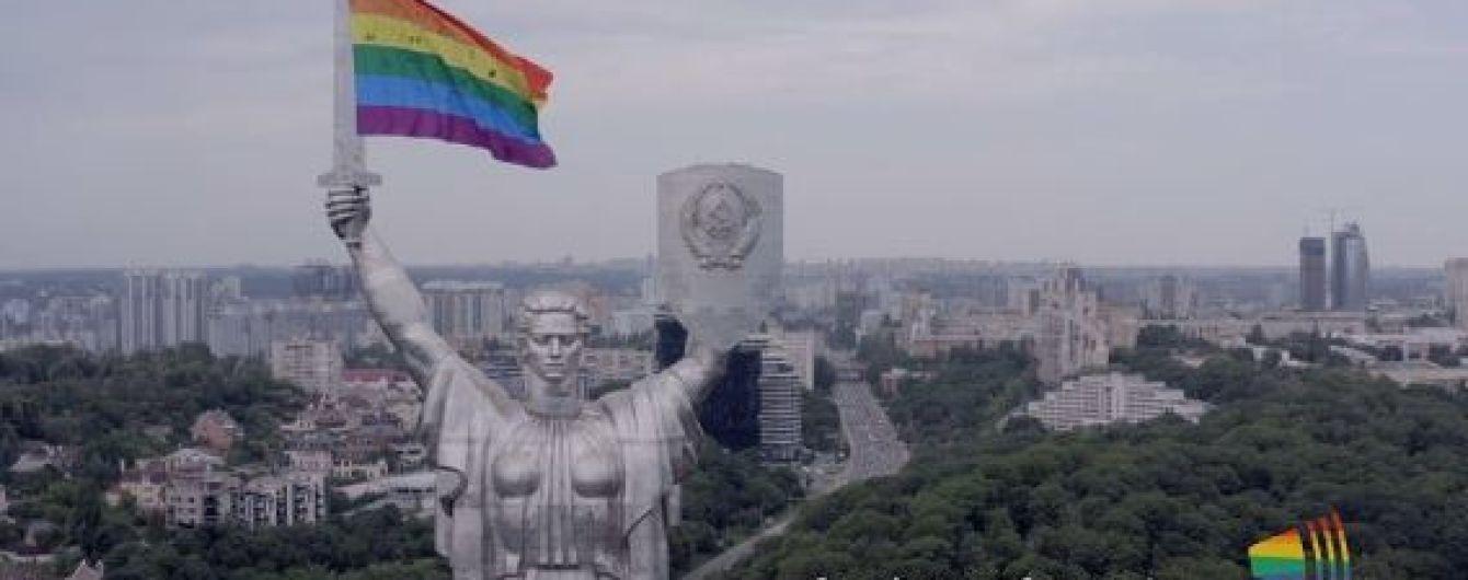 ЛГБТ-спільнота прикрасила меч Батьківщини-матері веселковим прапором