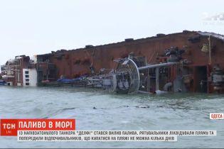 """Із напівзатонулого танкера """"Делфі"""" паливо витекло на одеське узбережжя"""