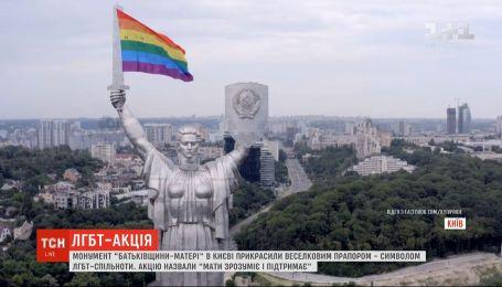 Монумент Батьківщини-матері в Києві прикрасили символом ЛГБТ-спільноти