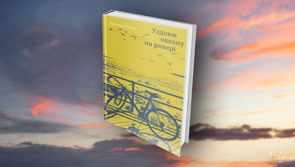 5 українських книжкових новинок_1