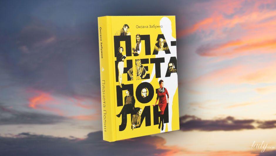 5 українських книжкових новинок_4