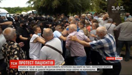 Чернобыльцы устроили пикет и подрались с полицией в Харькове