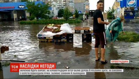 Украину накрывают ураганы: ветер валит деревья, из берегов выходят реки