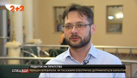 В Україні впроваджують податок на піратство