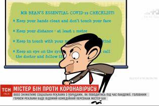 Містер Бін стане героєм соціальної реклами ВООЗ про коронавірус