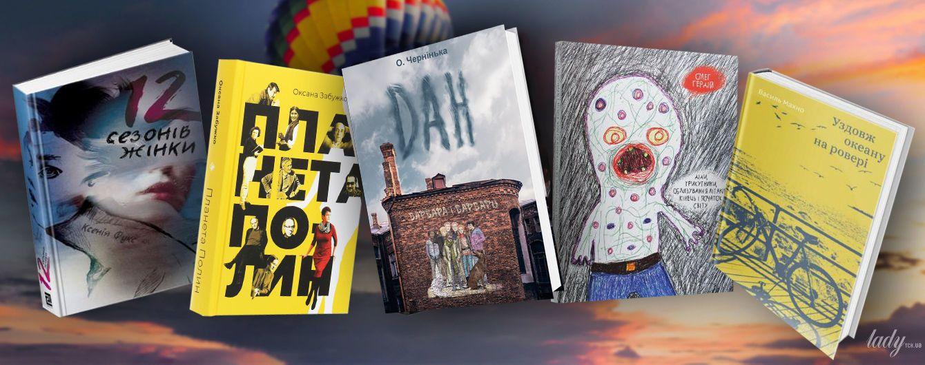 Забужко, Махно и Варвара с варварами – 5 украинских новинок, которые стоит прочесть летом