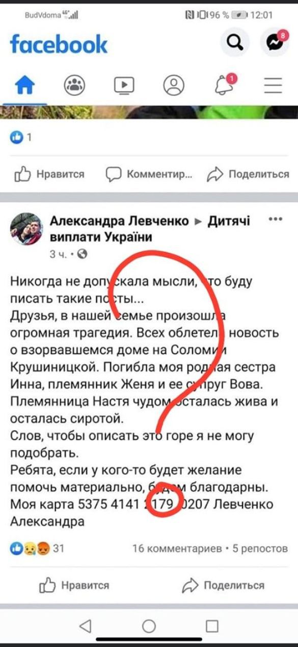 Скрін Водолага