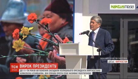 У Киргизстані експрезидента Алмазбека Атамбаєва засудили до 11 років за гратами