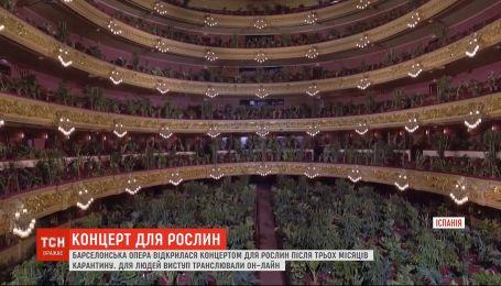 Концерт для рослин: барселонська опера відкрилася після трьох місяців карантину