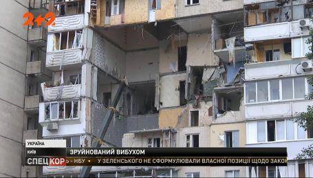 Рятувальники знайшли п'яту й останню жертву під завалами київської багатоповерхівки