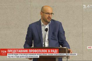Позафракційний нардеп Сергій Рудик став новим представником профспілок у Раді