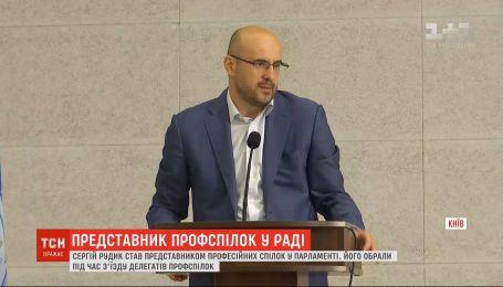 Внефракционный нардеп Сергей Рудык стал новым представителем профсоюзов в Раде