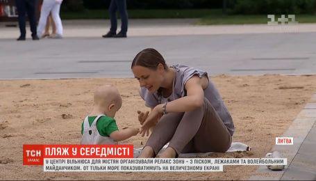 У Вільнюсі організували літню релакс-зону для містян