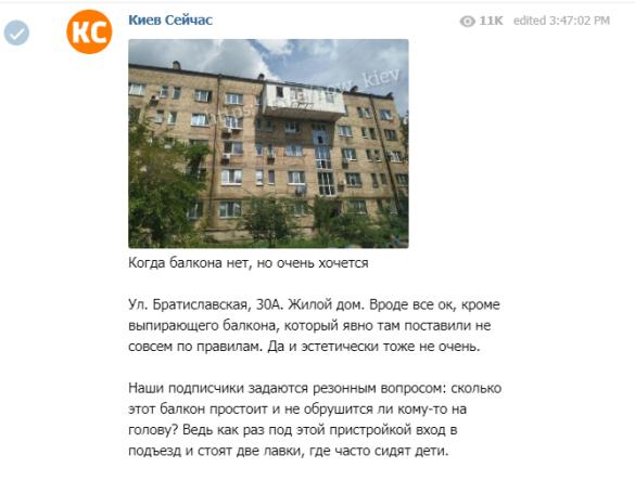 """""""Цар-балкон"""" на Братиславській"""