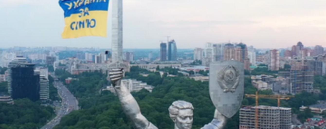 """В Киеве на Родину-мать повесили флаг """"Украина за семью"""" в ответ на акцию ЛГБТ-активистов"""