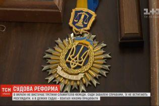 Дефіцит суддів: чому в Україні не вистачає третини служителів Феміди