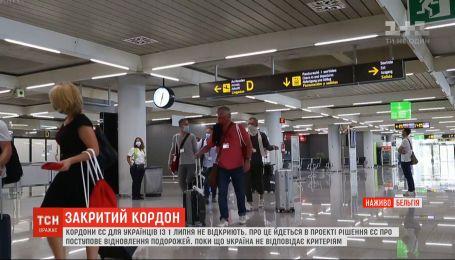 Європейські відпустки відкладаються: українці не зможуть їздити до країн ЄС після 1 липня