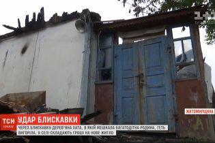 У Житомирській області блискавка знищила хату багатодітної родини