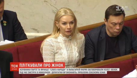 """Новый скандал со """"слугами народа"""": соцсети взорвало видео общения политиков о """"рабочей бабе"""""""