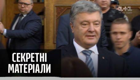 Государственная измена Порошенко: шокирующие разговоры экс-президента – Секретные материалы