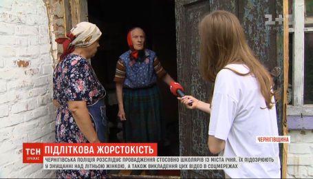 У Чернігівській області школярі жорстоко познущалися над бабусею