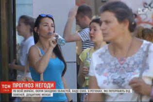 У всій Україні, окрім західних областей, буде сухо і сонячно