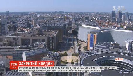 Україна не відповідає критеріям, аби мати змогу подорожувати до ЄС з 1 липня
