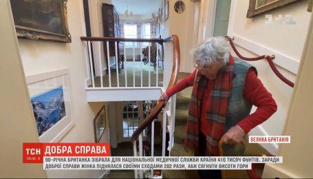 90-річна британка зібрала для лікарів 416 тисяч фунтів