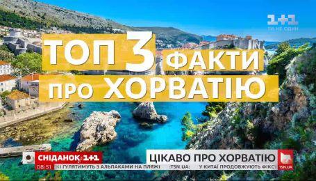 """Перлина Адріатики: """"Сніданок"""" розповів цікаві факти про Хорватію"""